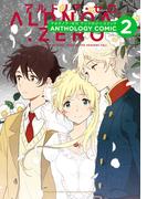 ALDNOAH.ZERO アンソロジーコミック 2巻(まんがタイムKRコミックス)
