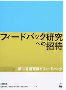 フィードバック研究への招待 第二言語習得とフィードバック