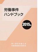 労働事件ハンドブック 2015年