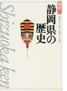 静岡県の歴史 第2版 (県史)