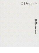 富山 立山黒部・五箇山 (ことりっぷ)(ことりっぷ)