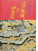 江戸築城と伊豆石