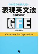 表現英文法 わかるから使えるへ 増補改訂版