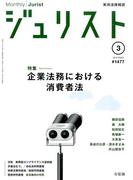 Jurist (ジュリスト) 2015年 03月号 [雑誌]