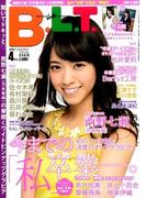 B.L.T. (ビーエルティー) 福岡・広島版 2015年 04月号 [雑誌]