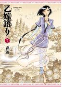 乙嫁語り 7巻(ビームコミックス(ハルタ))