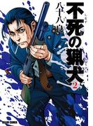 不死の猟犬 2巻(ビームコミックス(ハルタ))