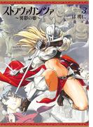ストラヴァガンツァ-異彩の姫- 3巻(HARTA COMIX)
