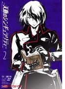 天動のシンギュラリティ(2)(ファミ通クリアコミックス)