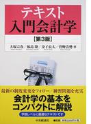 テキスト入門会計学 第3版