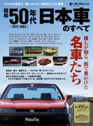 昭和50年代 日本車のすべて(すべてシリーズ)