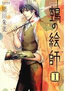 鵺の絵師(1)(Nemuki+コミックス)