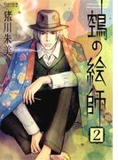 鵺の絵師(2)(Nemuki+コミックス)