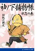 袖ノ下捕物帳(3) 秋怨の巻