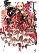 紅盾の皇女と剣の道化(一迅社文庫)