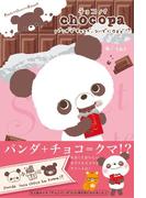 チョコパ パンダでチョコで、ついでにクマで!?(ねーねーブックス)