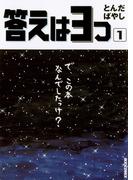 答えは3つ 1(IKKI コミックス)