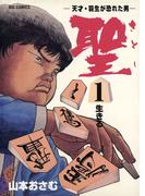 聖(さとし)-天才・羽生が恐れた男- 1(ビッグコミックス)