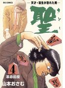 聖(さとし)-天才・羽生が恐れた男- 4(ビッグコミックス)