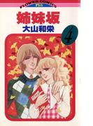 姉妹坂 4(フラワーコミックス)