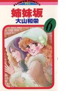 姉妹坂 6(フラワーコミックス)