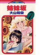 姉妹坂 7(フラワーコミックス)