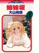 姉妹坂 8(フラワーコミックス)