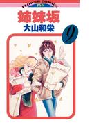 姉妹坂 9(フラワーコミックス)