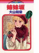 姉妹坂 13(フラワーコミックス)