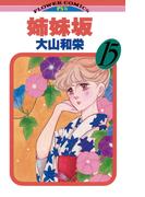 姉妹坂 15(フラワーコミックス)