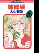 姉妹坂 16(フラワーコミックス)