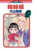 姉妹坂 17(フラワーコミックス)