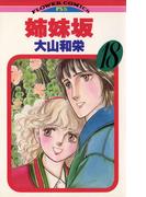 姉妹坂 18(フラワーコミックス)