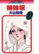 姉妹坂 19(フラワーコミックス)