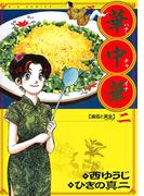 華中華(ハナ・チャイナ) 2(ビッグコミックス)