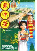 華中華(ハナ・チャイナ) 6(ビッグコミックス)