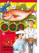 華中華(ハナ・チャイナ) 7(ビッグコミックス)