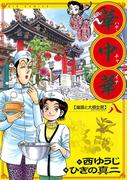 華中華(ハナ・チャイナ) 8(ビッグコミックス)