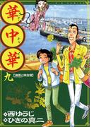 華中華(ハナ・チャイナ) 9(ビッグコミックス)