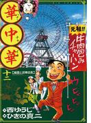 華中華(ハナ・チャイナ) 12(ビッグコミックス)