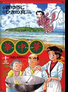 華中華(ハナ・チャイナ) 13(ビッグコミックス)