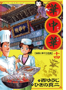 華中華(ハナ・チャイナ) 14(ビッグコミックス)