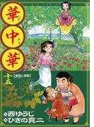華中華(ハナ・チャイナ) 15(ビッグコミックス)