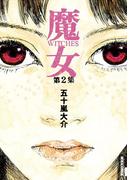 魔女 2(IKKI コミックス)