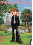 ワイルドマウンテン 2(IKKI コミックス)
