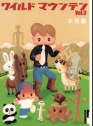 ワイルドマウンテン 3(IKKI コミックス)