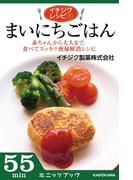イチジクレシピ1 まいにちごはん 赤ちゃんから大人まで、食べてスッキリ便秘解消レシピ(カドカワ・ミニッツブック)