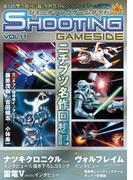 シューティングゲームサイド Vol.11(GAMESIDE BOOKS)