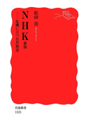 NHK 新版(岩波新書)