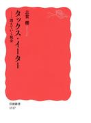タックス・イーター(岩波新書)